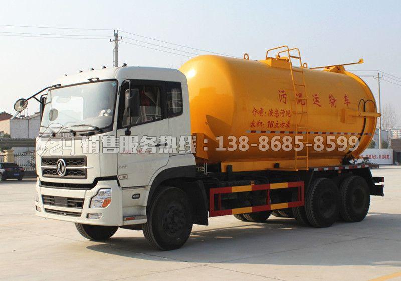 东风天龙15方污泥运输车